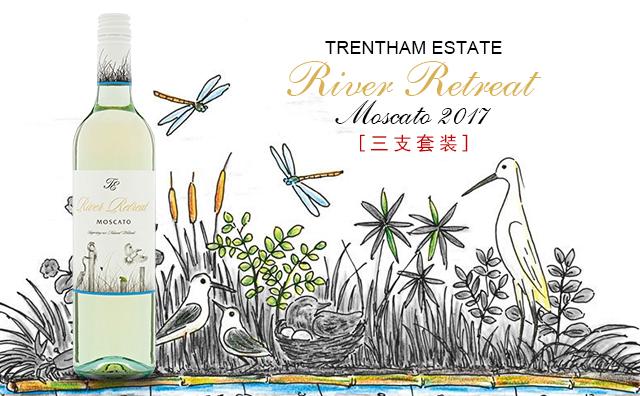 【紅五星口糧】Trentham Estate River Retreat Moscato 2017三支套裝