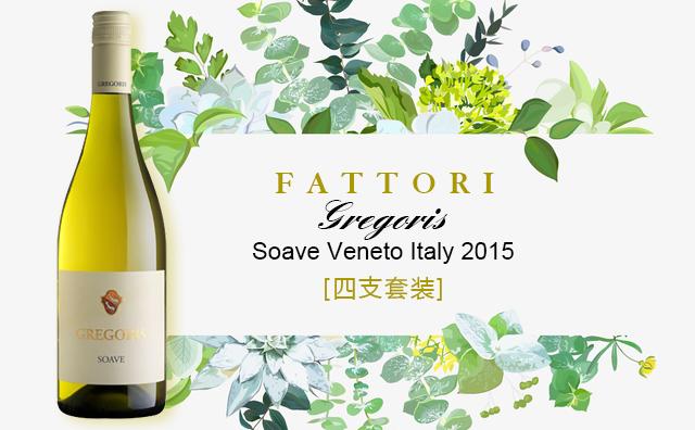 【超性價比】Fattori Gregoris Soave Veneto Italy 四支套裝