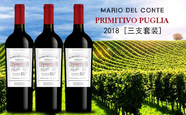 【太陽之吻】Mario Del Conte Primitivo Puglia 2018 三支套裝