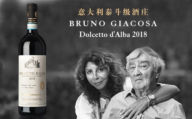 【不抢不科学】Bruno Giacosa Dolcetto d'Alba, Piedmont 2018