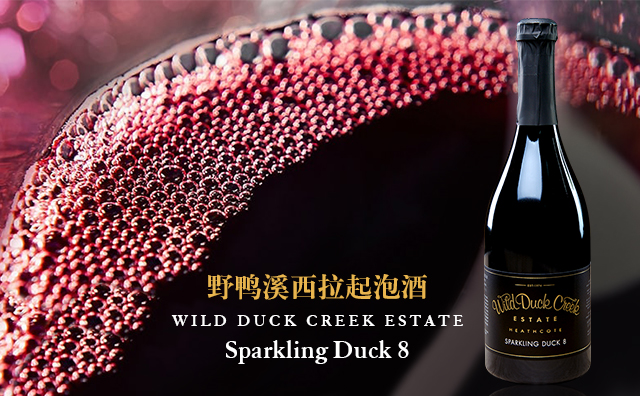 【高端趣尝】Wild Duck Creek Estate Sparkling Duck 8