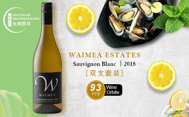 【金奖爆款】Waimea Estates Sauvignon Blanc 2018 双支套装