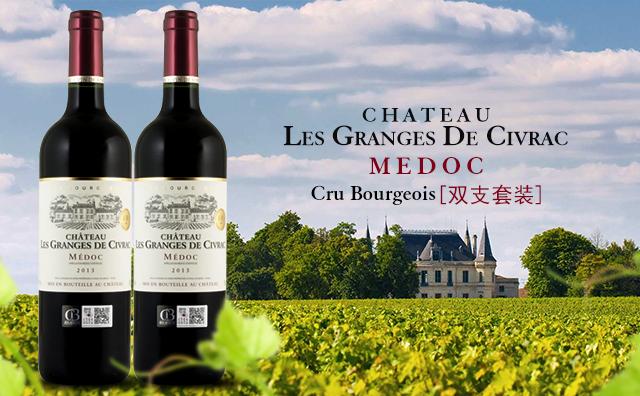【老牌中级庄】Chateau Les Granges De Civrac Medoc Cru Bourgeois 2013 双支套装