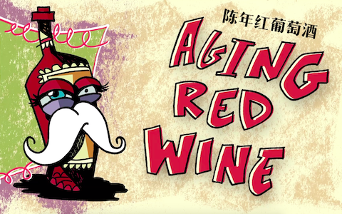 陳年紅葡萄酒的魅力