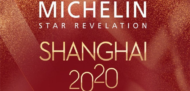 重磅 | 上海米其林2020榜单发布,40家餐厅摘星!