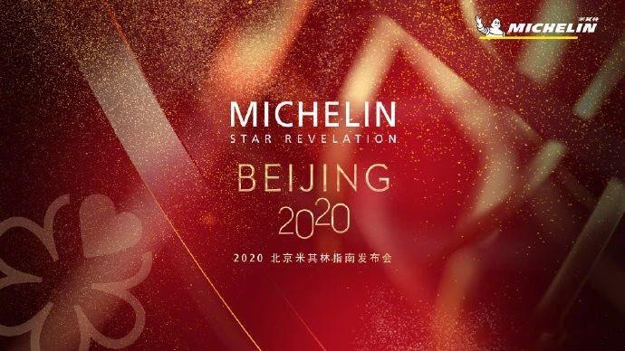首版北京米其林指南发布,吃瓜群众对脸懵比……