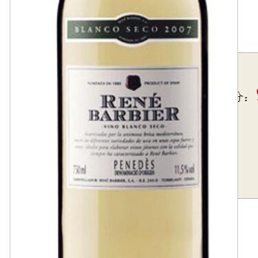 瑞尼芭碧酒庄经典干白Rene Barbier Blanco Seco Classic