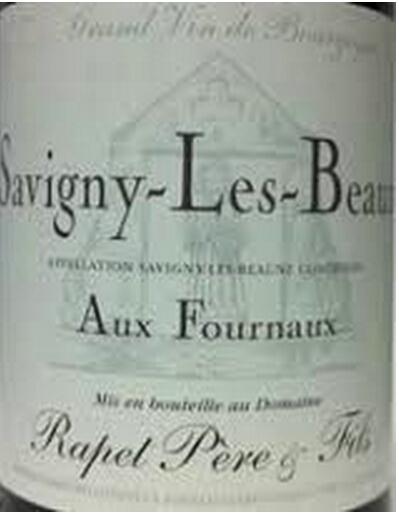 拉裴父子酒庄萨维尼雷博纳干红Rapet Pere et Fils Savigny-les-Beaune Aux Fourneaux