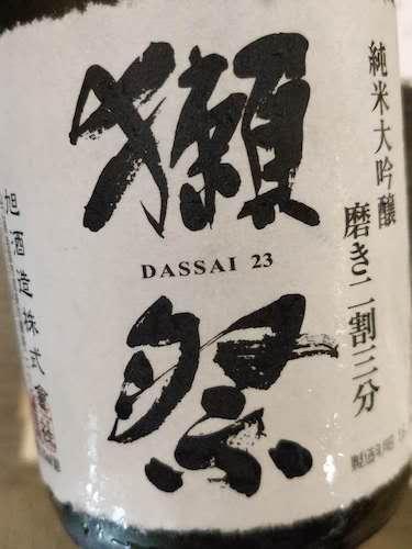 獭祭二割三分纯米大吟酿Dassai 23