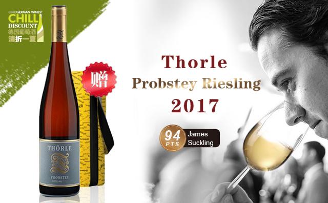 【鼎级预言园】Thorle Probstey Riesling 2017 直采