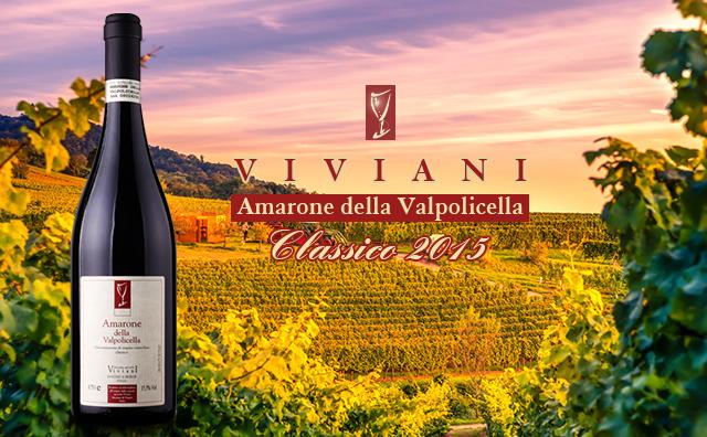 【墙裂推荐】 Viviani Amarone della Valpolicella Classico 2015