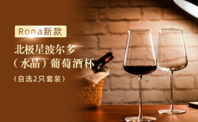 【新品來襲】Rona新款酒杯 北極星波爾多(水晶)葡萄酒杯 自選2只套裝