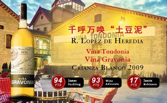 【千呼万唤】R. Lopez de Heredia Vina Tondonia Vina Gravonia Crianza Blanco 2009 白土豆泥
