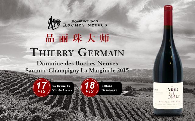 【產區明星】Thierry Germain Domaine des Roches Neuves Saumur-Champigny La Marginale 2015