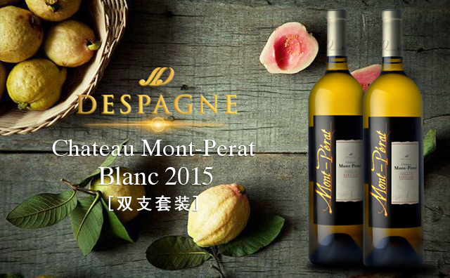 【超值爆閃】Chateau Mont-Perat Blanc 2015 雙支套裝