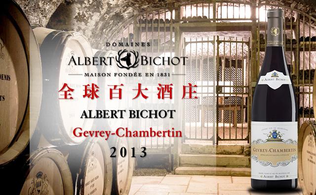 【优年香村】Albert Bichot Gevrey-Chambertin 2013