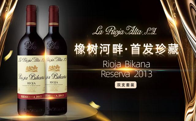 【橡樹河畔新品】La Rioja Alta Rioja Bikana Reserva 2013 雙支套裝