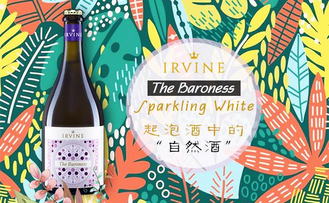 【泡泡趣嘗】Irvine The Baroness Sparkling White 新品