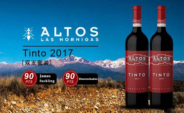【試飲特薦】Altos Las Hormigas Tinto 2017 雙支套裝
