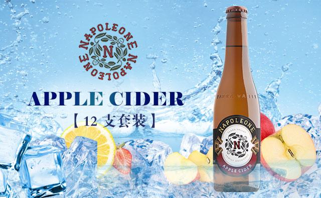 【大家都叫好的苹果酒】Napoleone apple cider 十二支套装