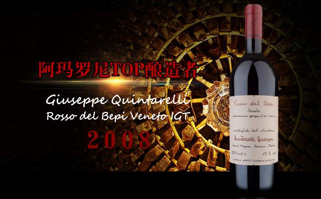 【致敬大Q】Giuseppe Quintarelli Rosso del Bepi Veneto IGT 2008