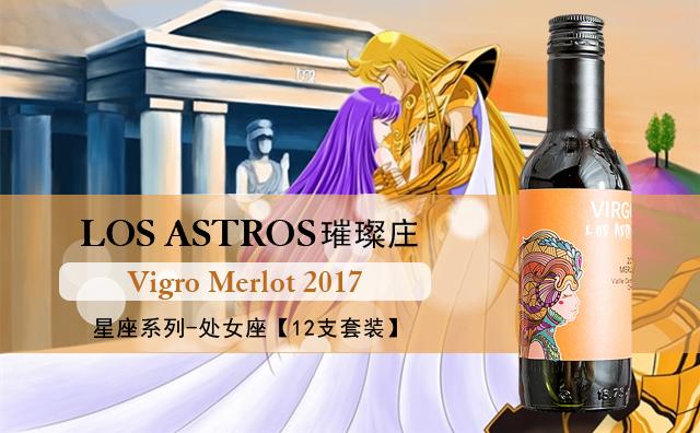【处女座专属】Los Astros Vigro Merlot 187ml 十二支套装 包顺丰冷链