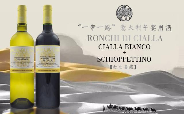 """【会晤认证】Ronchi di Cialla酒庄""""一带一路""""意大利午宴用酒 红白套装"""