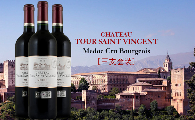 【超值中级庄】Chateau Tour Saint Vincent Medoc Cru Bourgeois 三支套装