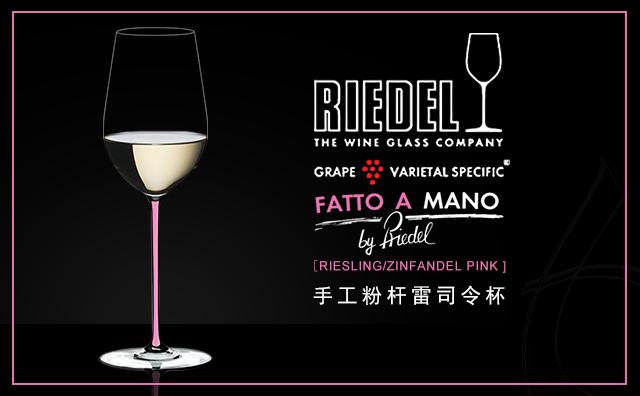【粉红佳人】Riedel Fatto A Mano Riesling/Zinfandel Pink 手工粉杆雷司令杯 返现