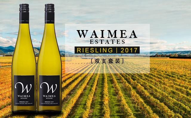 【纯净新西兰】Waimea Estates Riesling 2017 双支套装