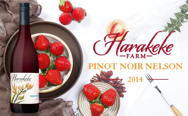 【干杯口粮】Harakeke Farm Pinot Noir Nelson 2014