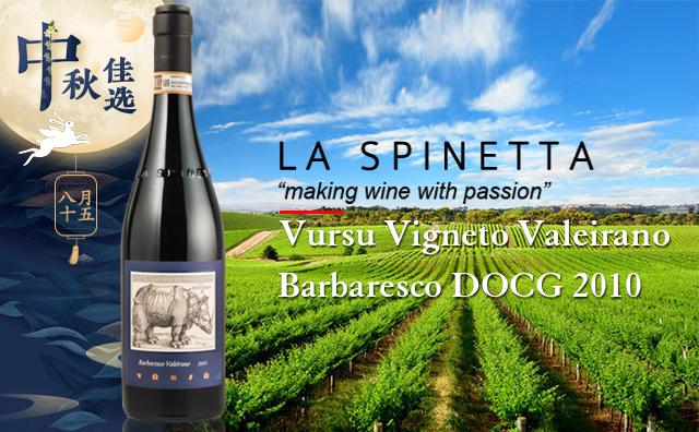 【五星蓝犀牛】La Spinetta Vursu Vigneto Valeirano Barbaresco DOCG 2010