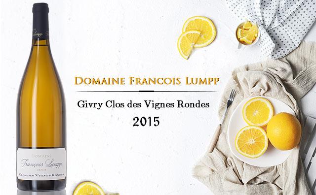 【不是Gevry,胜似Chassagne】Domaine Francois Lumpp Givry Clos des Vignes Rondes 2015