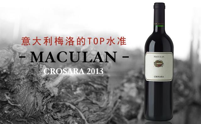 【TOP梅洛】Maculan Crosara 2013 大降
