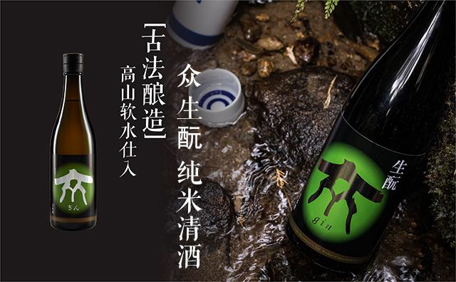 【匠心臻品】众 生酛 纯米清酒