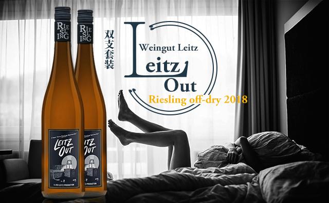 【天黑请关灯】Weingut Leitz Leitz Out Riesling off-dry 2018 双支套装