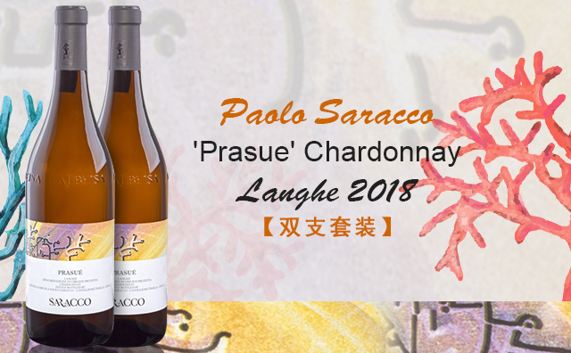 【小草霞多麗】Paolo Saracco Prasue Chardonnay Langhe 2018 雙支套裝