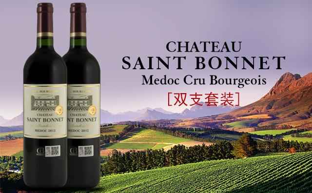 【核爆中级庄】Chateau Saint Bonnet Medoc Cru Bourgeois 双支套装