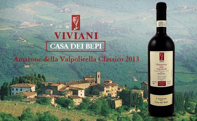 【三杯奖常客】Viviani Casa dei Bepi Amarone della Valpolicella Classico 2013