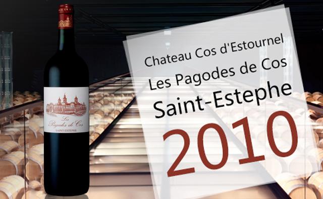 【优年佳酿】Chateau Cos d'Estournel Les Pagodes de Cos 2010