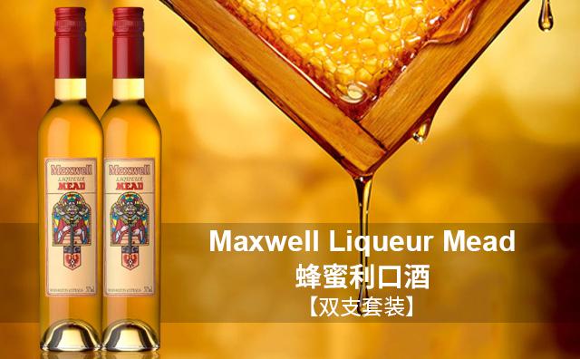 【蜂蜜利口酒】Maxwell Liqueur Mead 双支套装