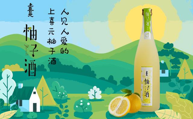 【人见人爱?#21487;?#21916;元柚子酒 炒新鲜