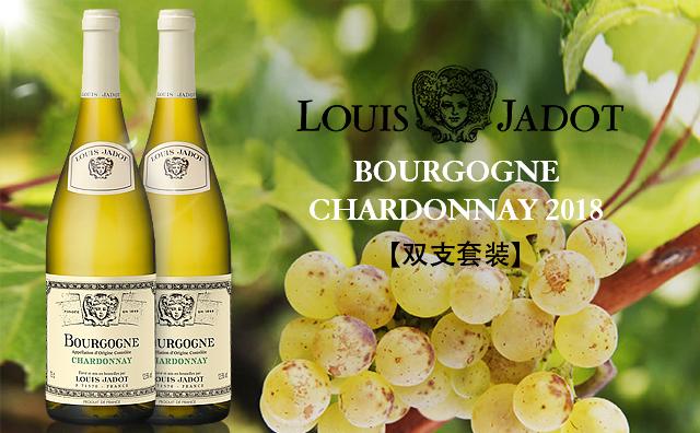 【超值名家】Louis Jadot Bourgogne Chardonnay 2018 双支套装