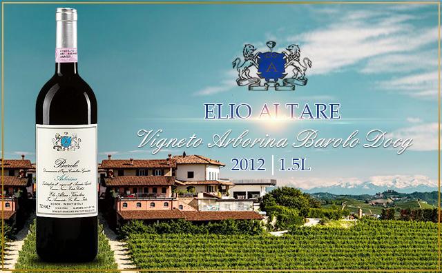 【新派王者】Elio Altare Vigneto Arborina Barolo DOCG 2012 1.5升