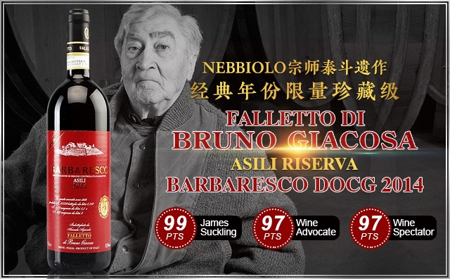 【稀世珍酿】Falletto di Bruno Giacosa Asili Riserva, Barbaresco DOCG 2014