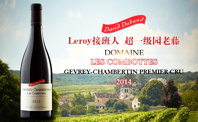 【超一级园】Domaine David Duband Les Combottes, Gevrey-Chambertin Premier Cru 2014