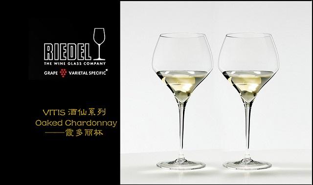 【特惠】RIEDEL VITIS 酒仙系列 Oaked Chardonnay 霞多丽白葡萄酒杯2支装 大额返现