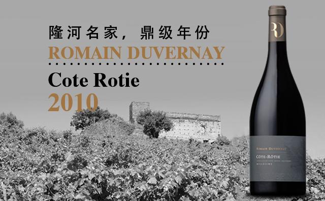 【鼎级年份】Romain Duvernay Cote Rotie Rhone 2010