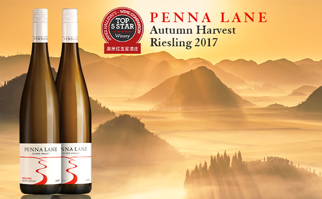 【绵云化水】Penna Lane Riesling Autumn Harvest 2017 双支套装
