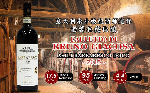 【老饕私藏】Falletto di Bruno Giacosa Asili, Barbaresco DOCG 2015